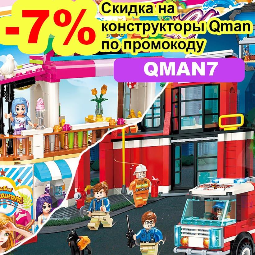 Конструкторы Qman