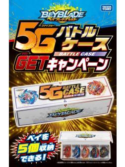 Набор для хранения волчков «5G Battle Case» от Takara Tomy