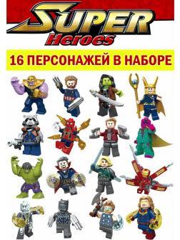 Конструктор Decool «Фигурки Супергероев» 0297-0312 Marvel Infinity War and Captain Marvel Set of 16