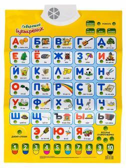 Детский обучающий интерактивный плакат Play Smart «Говорящий Букваренок» 7002 Азбука