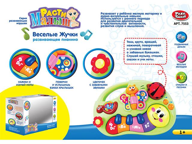 Пианино детское Play Smart «Веселые жучки» /  7553