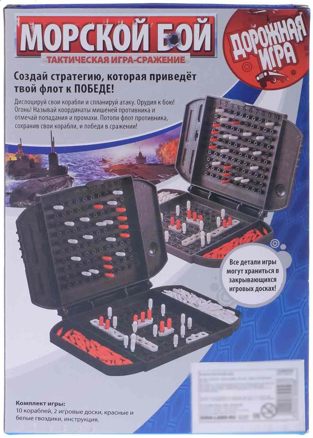 Настольная игра «Морской бой», дорожная версия / 7266