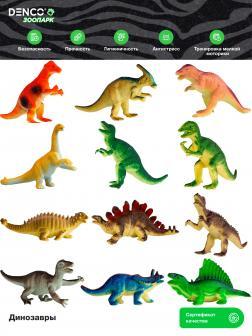 Набор фигурок «Динозавры» 9908D, 12-15 см. / 12 шт.