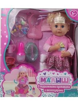 Кукла «Малыш» с подвижными суставами, высота 43см, 9011-C / Play Smart