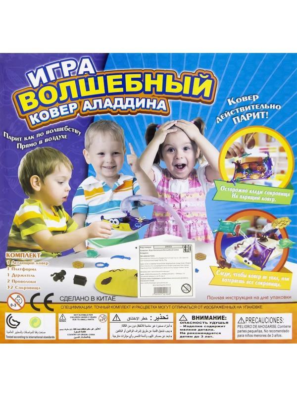 Настольная игра Smile Kids «Волшебный ковер Алладина» 1251-2