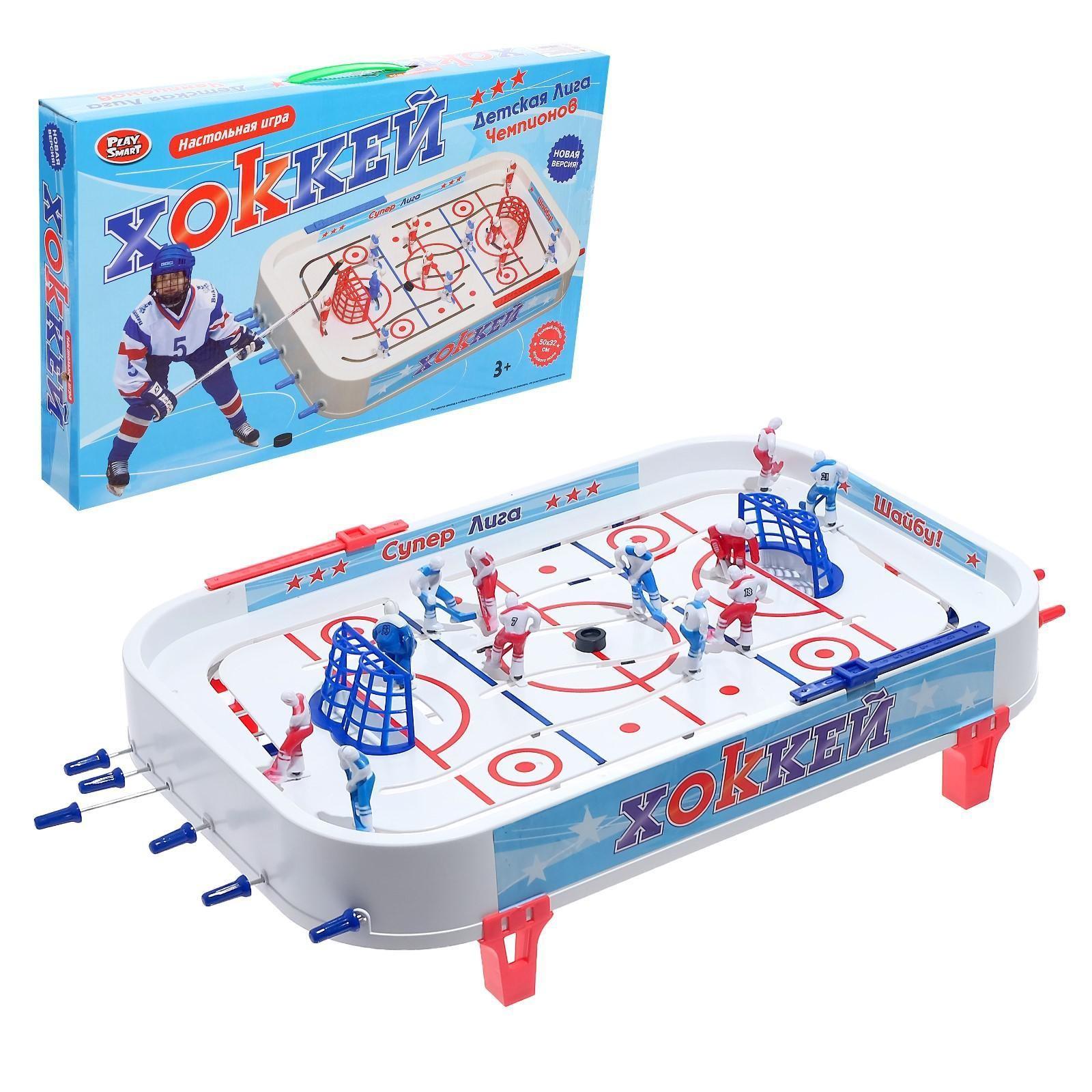 Настольная игра Play Smart «Хоккей: Детская лига Чемпионов» 0700