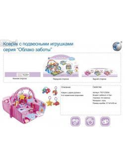 коврик с подвесными игрушками 'Облако заботы' (4 игрушки) в сумке (JL6190-1C)