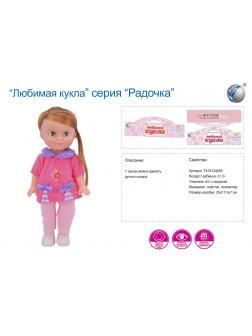 Игровой набор для девочек «Любимая кукла» 25см T478-D4459 / Tongde
