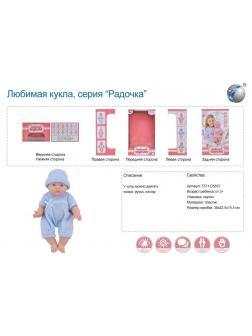 Кукла-пупс Радочка в голубом комбинезоне T571-D5837 / Tongde