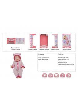 Кукла Радочка в розовом комбинезоне T571-D5836 / Tongde