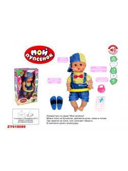 Кукла интерактивная Мой пупсенок ZYQ-Q0018-2, в кепке, 3 аксессуара, высота 35 см / Zhorya
