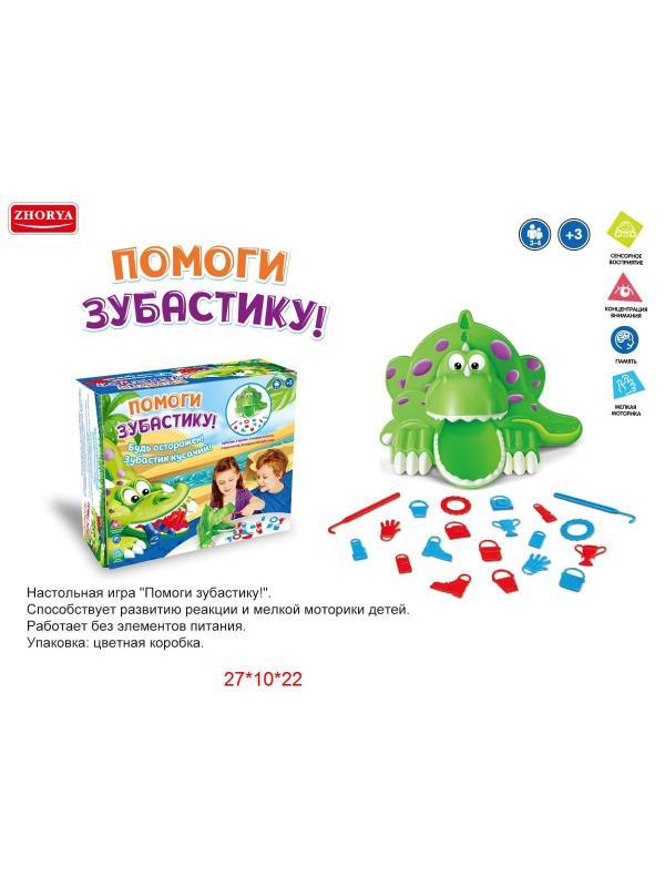 Настольная игра Zhorya «Помоги Зубастику» / ZYB-B2799