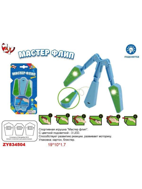 Спортивная игрушка Zhorya «Мастер флип» с подсветкой / ZYK-K2610-2