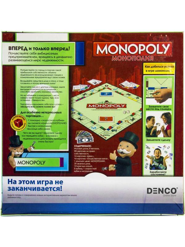 Настольная игра «Монополия» Классическая 27х27 см. / 6123