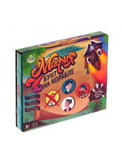 Настольная игра «Мафия. Бунт на корабле»