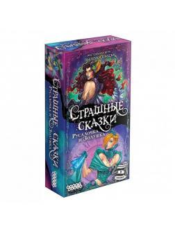 Настольная игра: Страшные сказки: Русалочка и Золушка