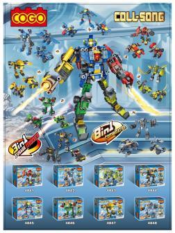 Конструктор COGO «Робот-трансформер» 4841-48 / комплект 8 шт.