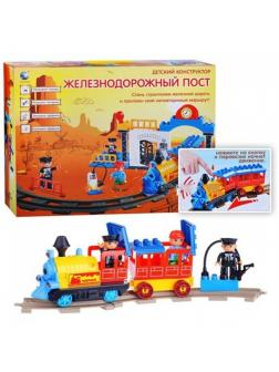 Конструктор «Железнодорожный пост» звук + свет 5063 / T232-D1603