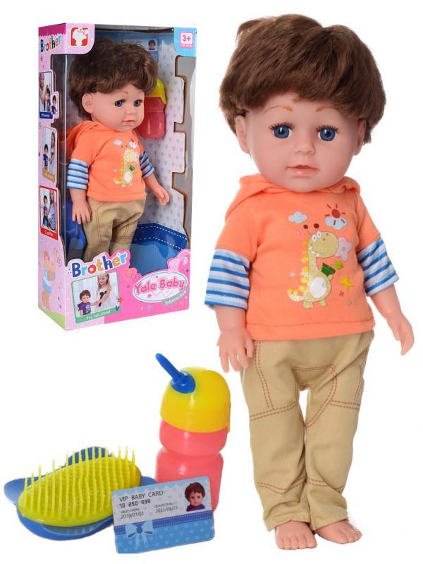 Интерактивная кукла Yale Baby «Любимый Братик» 38 см. / YL8899A