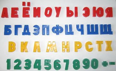 Магнитная азбука Десятое Королевство «Набор русских букв и цифр» (Н=2,5см, 79шт.) 00846