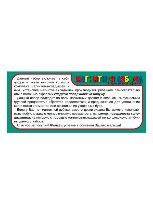Магнитная азбука Десятое Королевство «Набор цифр и знаков» (Н=2,5см, 52шт.) 00858
