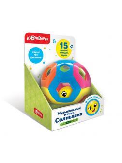 Музыкальная игрушка Азбукварик Музыкальный мячик Солнышко со световыми эффектами