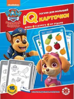 Развивающая игра Издательский дом Лев Логика для малышей Щенячий патруль. Карточки IQ 15 шт. Развивающий набор.