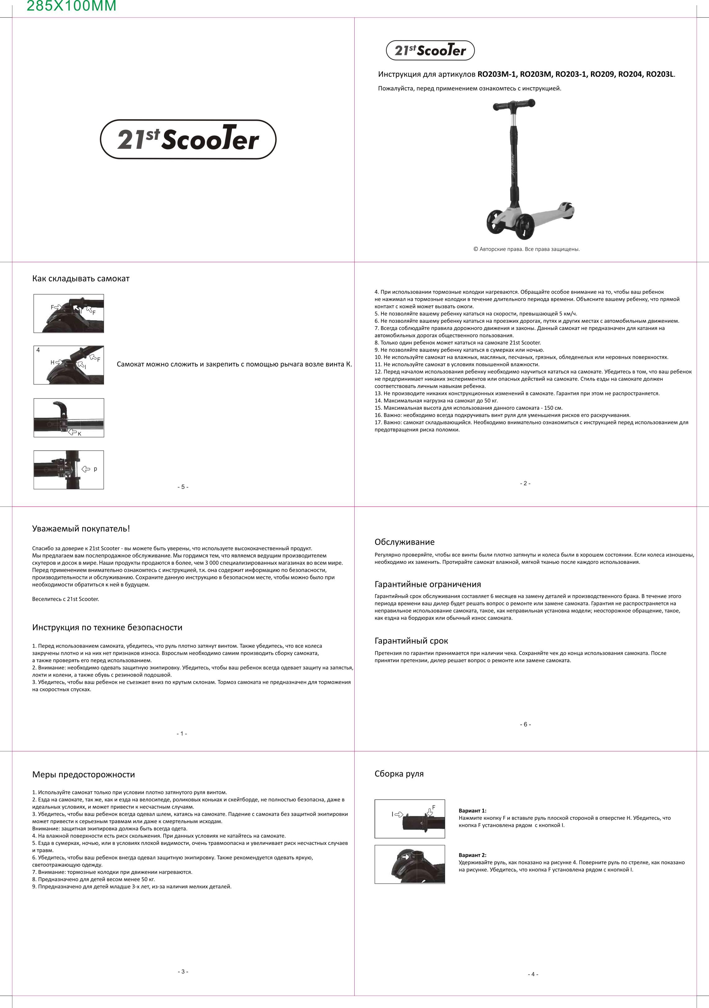 Самокат трехколесный, ручка складная регулируется по высоте, алюминиевый, до 50кг, 64,5х28,5х61,5см, 3 цвета в ассортименте