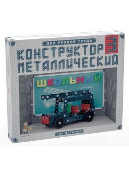 Конструктор металлический Школьный-3 для уроков труда