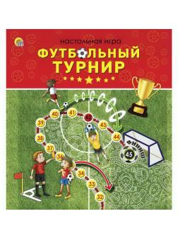 Настольная игра Рыжий кот Футбольный турнир Мини