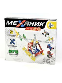 Конструктор металлический Механик 2 (275 элементов)