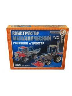 Конструктор металлический Грузовик и трактор 345 деталей