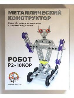 Конструктор металлический с подвижными деталями Робот Р2