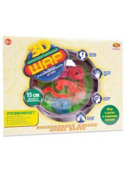 Интеллектуальный шар 3D в диске, диаметр лабиринта 15 см