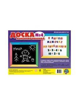 Доска комбинированная 4 (мел, маркер, набор магнитных букв рус. и англ.алфавита, цифры, знаки, магниты-вкладыши)
