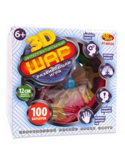 Интеллектуальный шар 3D, 100 барьеров, диаметр лабиринта 12 см