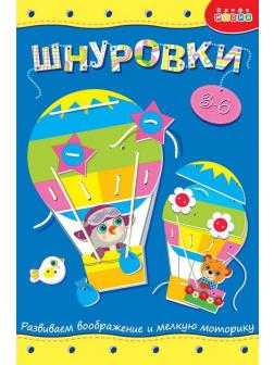 Развивающая игрушка Дрофа Медиа Шнуровка Воздушный шар
