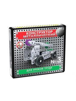 Конструктор металлический 10К для уроков труда 3 (146 эл)