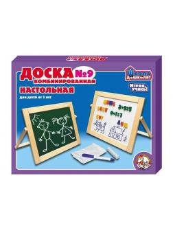 Доска комбинированная 9 (мел, тряпка, набор букв руского алфавита, цифры, знаки , магниты-вкладыши, маркер на водной основе)
