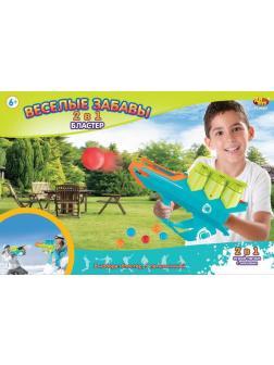 Бластер для запуска водных бомбочек и мячей 2 в 1 Зимние забавы, 2 цвета PT-00867 / ABtoys