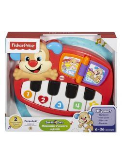 Пианино Веселый щенок Fisher-Price