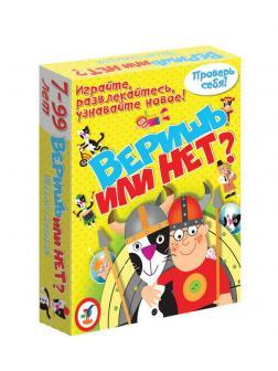 Игра настольная карточная Веришь или нет?