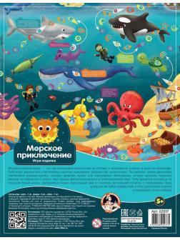 Настольная игра Десятое королевство Ходилка. Морские приключения (европодвес)