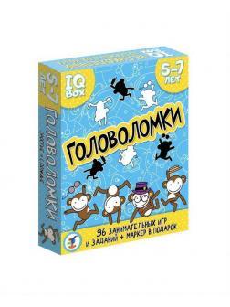 Игра настольная карточная Головоломки. 5-7 лет