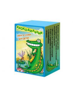 Настольная игра Нескучные игры Крокодильчик Игра в слова для детей