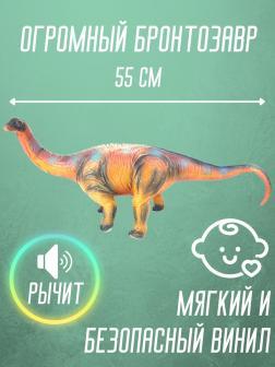 Фигурка динозавра «Брахиозавр» 55 см., Q9899-513A, из термопластичной резины, со звуковыми эффектами / Микс