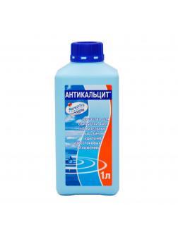 АНТИКАЛЬЦИТ, 1л бутылка, жидкость для очистки стенок бассейна от грязи и известковых отложенений