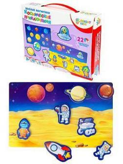 Развивающая игра BRIGHT KIDS Космические приключения, магнитная