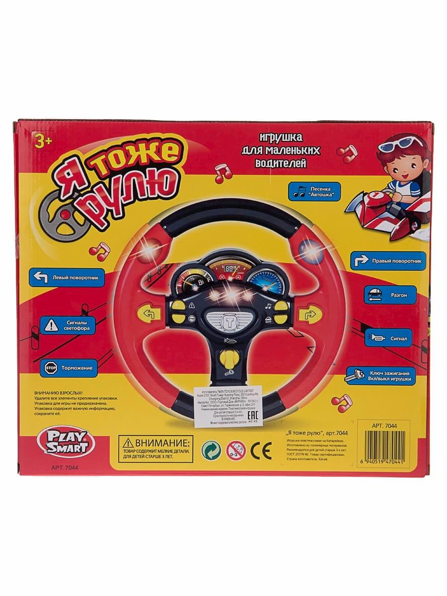 Музыкальный руль Play Smart «Я тоже рулю!» 7044 со звуком и светом / Красный