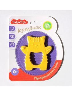 Прорезыватель Десятое королевство Baby Toys